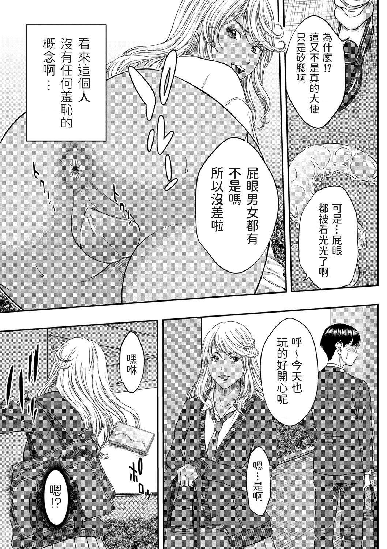 Kachikan ga Chigai Sugiru Kuro Gal to Boku 8