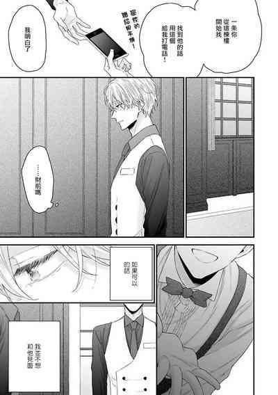 Shirayukihime ni Kuchizuke   亲吻白雪姬 Ch. 1-8 9