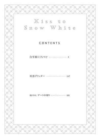 Shirayukihime ni Kuchizuke   亲吻白雪姬 Ch. 1-8 4