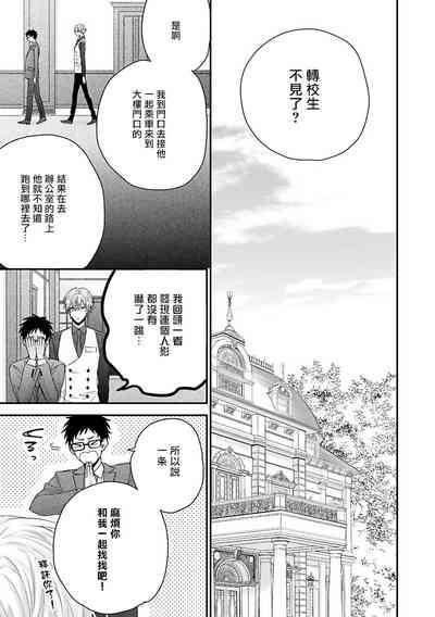 Shirayukihime ni Kuchizuke   亲吻白雪姬 Ch. 1-8 7