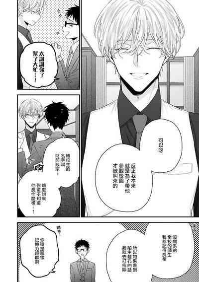 Shirayukihime ni Kuchizuke   亲吻白雪姬 Ch. 1-8 8