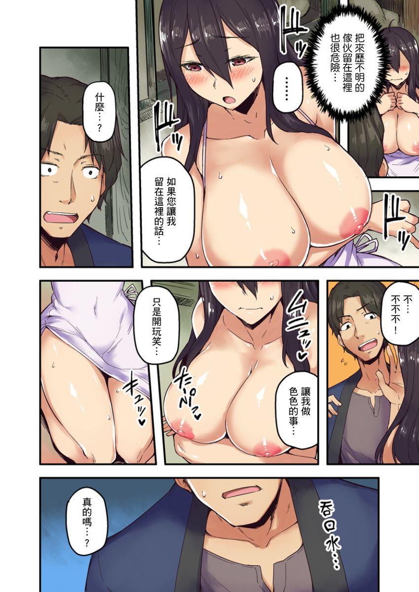 [Yonekura] Ryokan ni Sumitsuku Oppai-chan ~Nigoriyu no Naka dashi Ecchi shite mo Barenai yo ne~   旅館裡白吃白住的大奶美女幽靈~在濃濁的溫泉裡體內射精也不會被發現吧 Ch.1-10 [Chinese] 10
