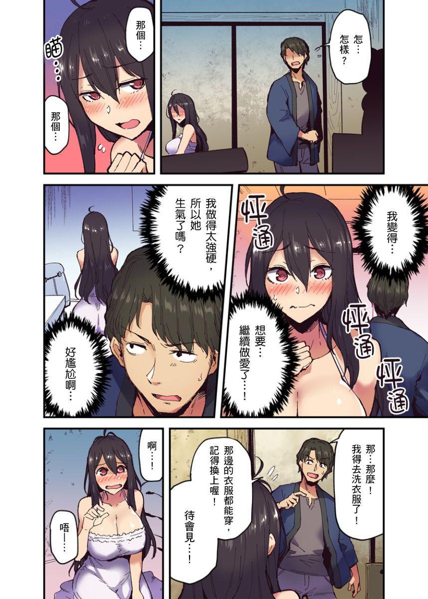[Yonekura] Ryokan ni Sumitsuku Oppai-chan ~Nigoriyu no Naka dashi Ecchi shite mo Barenai yo ne~   旅館裡白吃白住的大奶美女幽靈~在濃濁的溫泉裡體內射精也不會被發現吧 Ch.1-10 [Chinese] 112