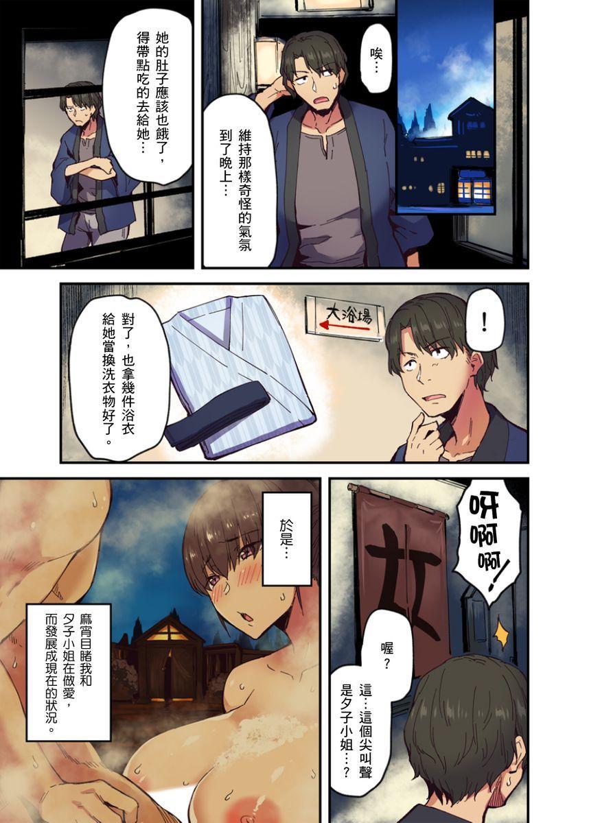 [Yonekura] Ryokan ni Sumitsuku Oppai-chan ~Nigoriyu no Naka dashi Ecchi shite mo Barenai yo ne~   旅館裡白吃白住的大奶美女幽靈~在濃濁的溫泉裡體內射精也不會被發現吧 Ch.1-10 [Chinese] 113