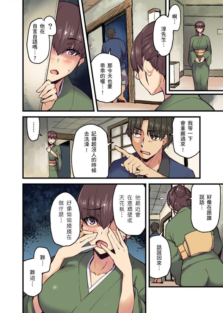[Yonekura] Ryokan ni Sumitsuku Oppai-chan ~Nigoriyu no Naka dashi Ecchi shite mo Barenai yo ne~   旅館裡白吃白住的大奶美女幽靈~在濃濁的溫泉裡體內射精也不會被發現吧 Ch.1-10 [Chinese] 137