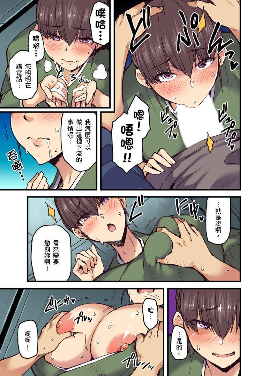 [Yonekura] Ryokan ni Sumitsuku Oppai-chan ~Nigoriyu no Naka dashi Ecchi shite mo Barenai yo ne~   旅館裡白吃白住的大奶美女幽靈~在濃濁的溫泉裡體內射精也不會被發現吧 Ch.1-10 [Chinese] 142