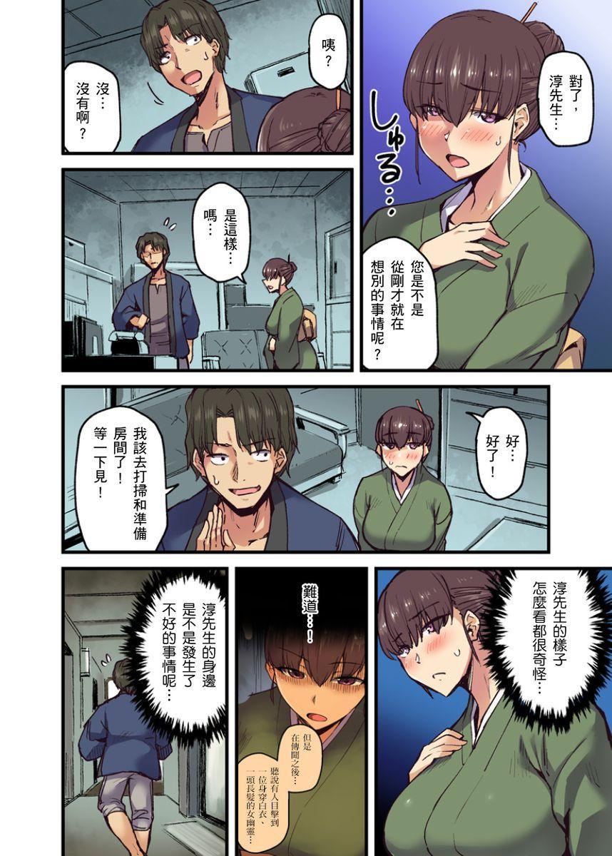 [Yonekura] Ryokan ni Sumitsuku Oppai-chan ~Nigoriyu no Naka dashi Ecchi shite mo Barenai yo ne~   旅館裡白吃白住的大奶美女幽靈~在濃濁的溫泉裡體內射精也不會被發現吧 Ch.1-10 [Chinese] 147