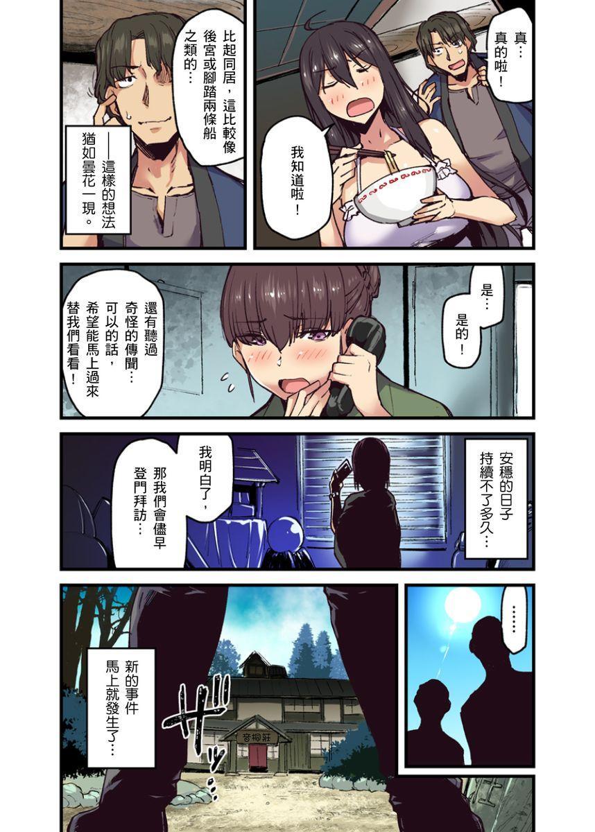 [Yonekura] Ryokan ni Sumitsuku Oppai-chan ~Nigoriyu no Naka dashi Ecchi shite mo Barenai yo ne~   旅館裡白吃白住的大奶美女幽靈~在濃濁的溫泉裡體內射精也不會被發現吧 Ch.1-10 [Chinese] 149
