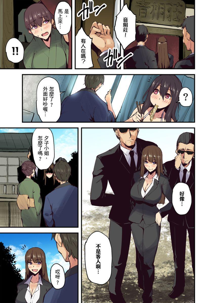 [Yonekura] Ryokan ni Sumitsuku Oppai-chan ~Nigoriyu no Naka dashi Ecchi shite mo Barenai yo ne~   旅館裡白吃白住的大奶美女幽靈~在濃濁的溫泉裡體內射精也不會被發現吧 Ch.1-10 [Chinese] 151