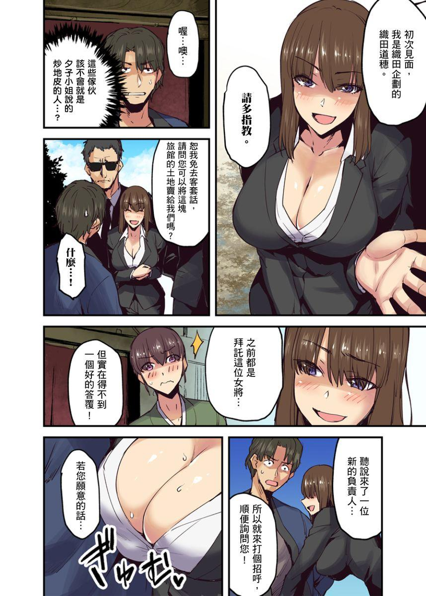[Yonekura] Ryokan ni Sumitsuku Oppai-chan ~Nigoriyu no Naka dashi Ecchi shite mo Barenai yo ne~   旅館裡白吃白住的大奶美女幽靈~在濃濁的溫泉裡體內射精也不會被發現吧 Ch.1-10 [Chinese] 152