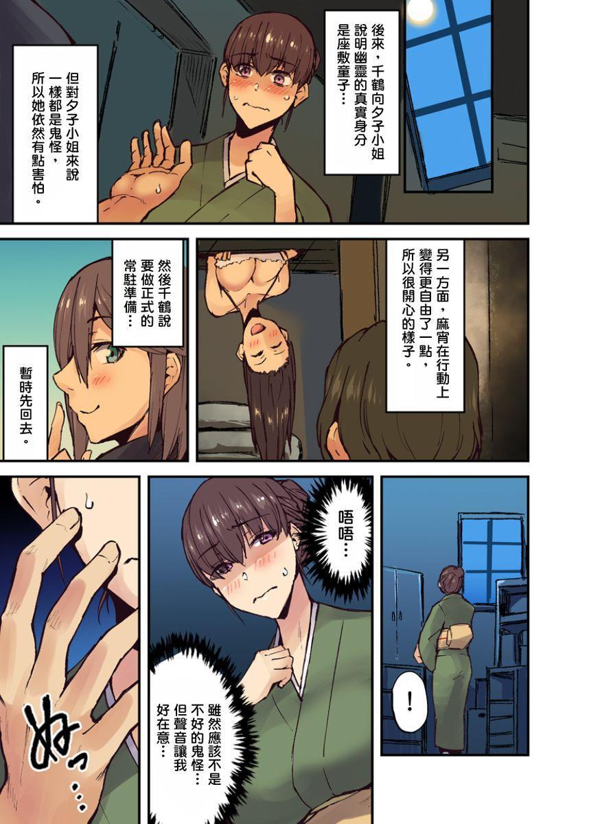 [Yonekura] Ryokan ni Sumitsuku Oppai-chan ~Nigoriyu no Naka dashi Ecchi shite mo Barenai yo ne~   旅館裡白吃白住的大奶美女幽靈~在濃濁的溫泉裡體內射精也不會被發現吧 Ch.1-10 [Chinese] 163