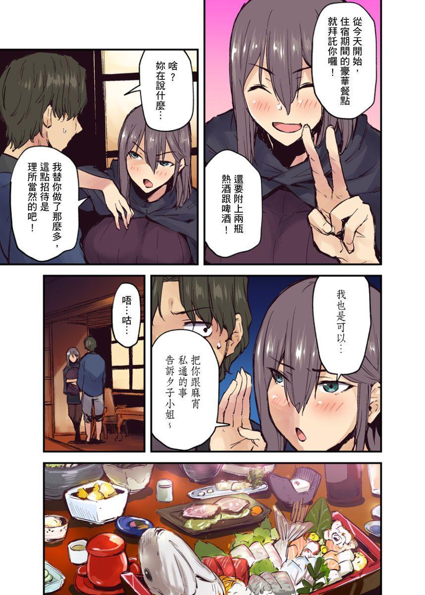 [Yonekura] Ryokan ni Sumitsuku Oppai-chan ~Nigoriyu no Naka dashi Ecchi shite mo Barenai yo ne~   旅館裡白吃白住的大奶美女幽靈~在濃濁的溫泉裡體內射精也不會被發現吧 Ch.1-10 [Chinese] 186