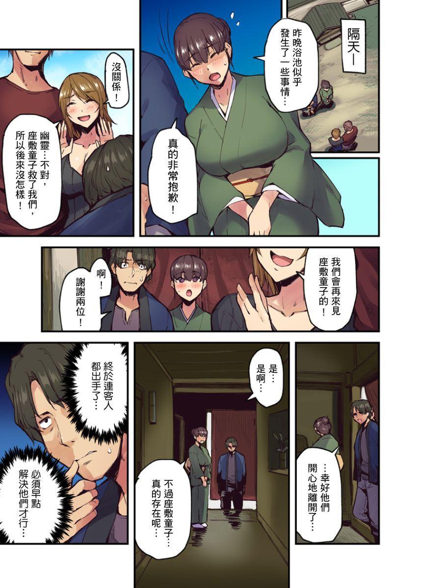 [Yonekura] Ryokan ni Sumitsuku Oppai-chan ~Nigoriyu no Naka dashi Ecchi shite mo Barenai yo ne~   旅館裡白吃白住的大奶美女幽靈~在濃濁的溫泉裡體內射精也不會被發現吧 Ch.1-10 [Chinese] 205