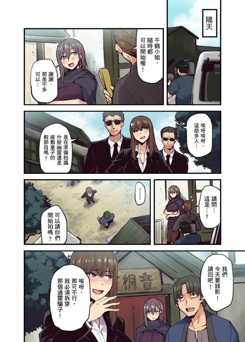 [Yonekura] Ryokan ni Sumitsuku Oppai-chan ~Nigoriyu no Naka dashi Ecchi shite mo Barenai yo ne~   旅館裡白吃白住的大奶美女幽靈~在濃濁的溫泉裡體內射精也不會被發現吧 Ch.1-10 [Chinese] 218