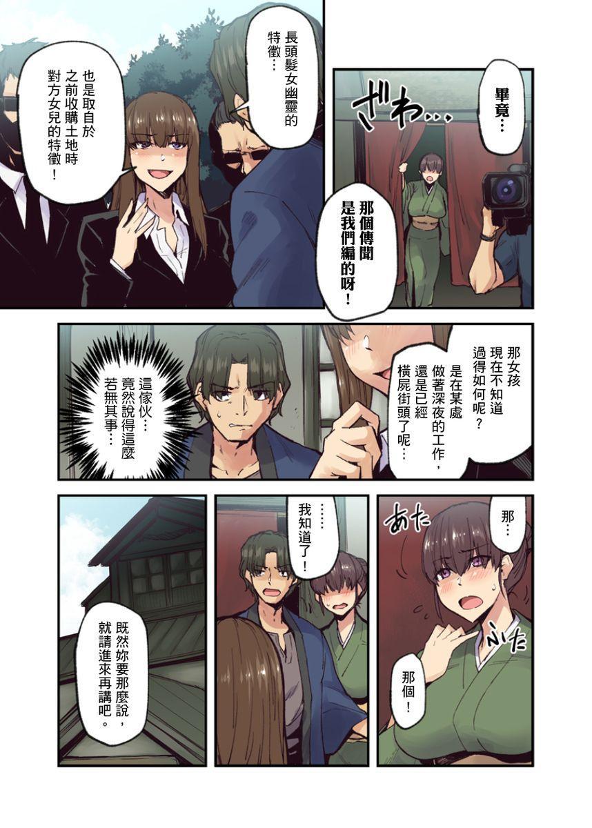 [Yonekura] Ryokan ni Sumitsuku Oppai-chan ~Nigoriyu no Naka dashi Ecchi shite mo Barenai yo ne~   旅館裡白吃白住的大奶美女幽靈~在濃濁的溫泉裡體內射精也不會被發現吧 Ch.1-10 [Chinese] 219