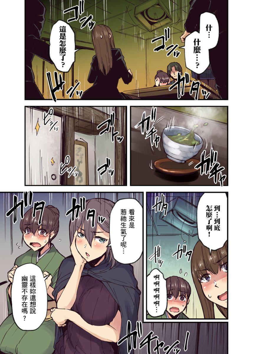 [Yonekura] Ryokan ni Sumitsuku Oppai-chan ~Nigoriyu no Naka dashi Ecchi shite mo Barenai yo ne~   旅館裡白吃白住的大奶美女幽靈~在濃濁的溫泉裡體內射精也不會被發現吧 Ch.1-10 [Chinese] 221