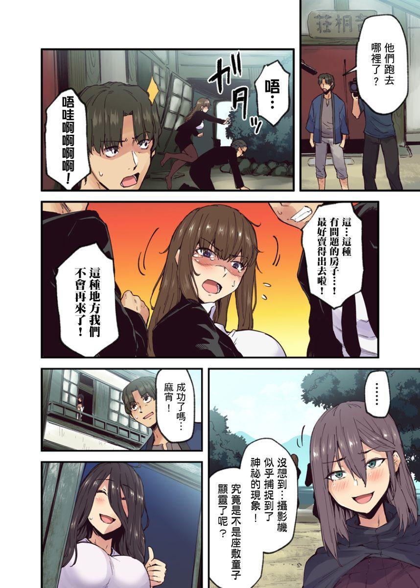 [Yonekura] Ryokan ni Sumitsuku Oppai-chan ~Nigoriyu no Naka dashi Ecchi shite mo Barenai yo ne~   旅館裡白吃白住的大奶美女幽靈~在濃濁的溫泉裡體內射精也不會被發現吧 Ch.1-10 [Chinese] 224
