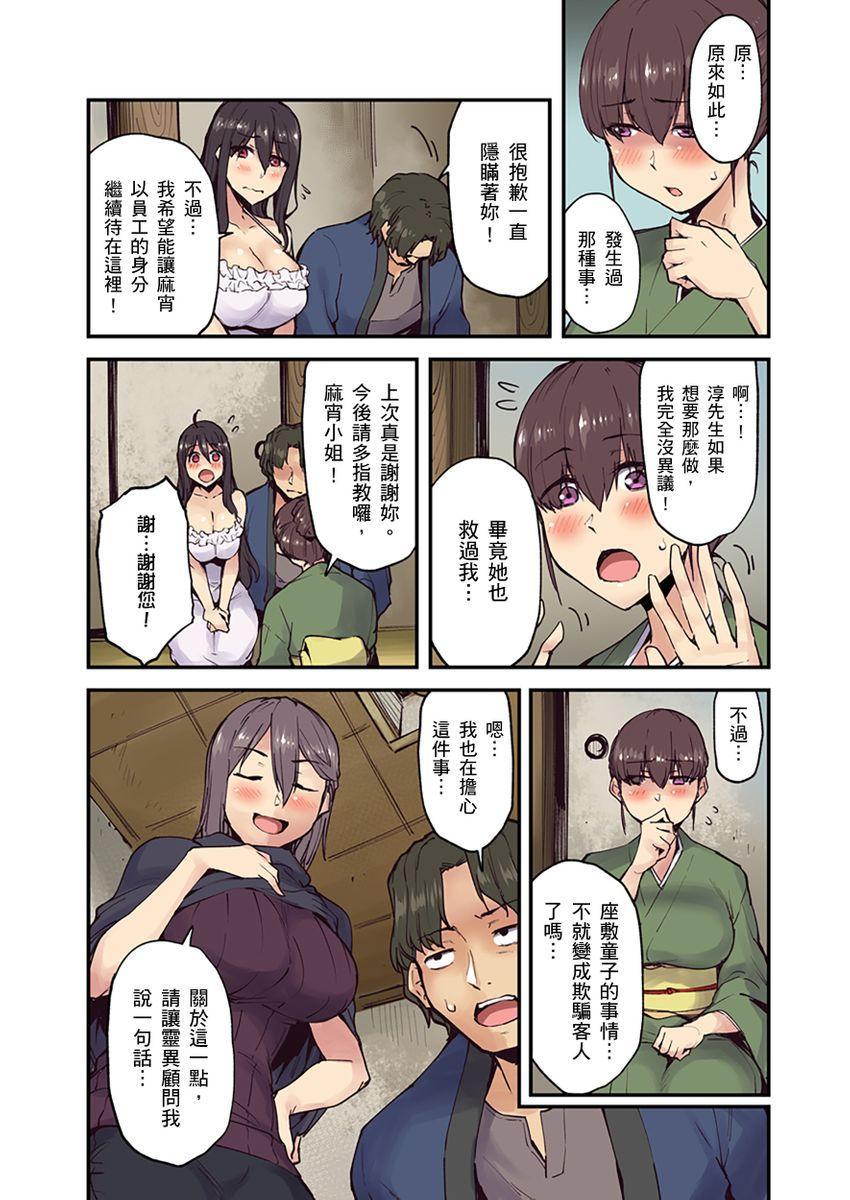 [Yonekura] Ryokan ni Sumitsuku Oppai-chan ~Nigoriyu no Naka dashi Ecchi shite mo Barenai yo ne~   旅館裡白吃白住的大奶美女幽靈~在濃濁的溫泉裡體內射精也不會被發現吧 Ch.1-10 [Chinese] 228