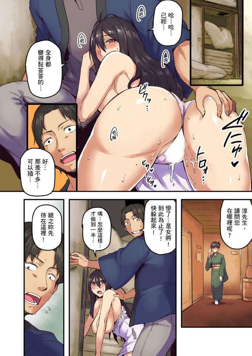 [Yonekura] Ryokan ni Sumitsuku Oppai-chan ~Nigoriyu no Naka dashi Ecchi shite mo Barenai yo ne~   旅館裡白吃白住的大奶美女幽靈~在濃濁的溫泉裡體內射精也不會被發現吧 Ch.1-10 [Chinese] 22