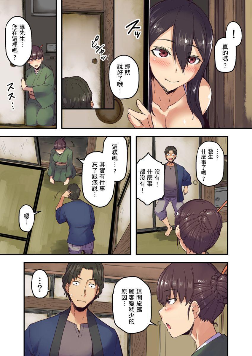 [Yonekura] Ryokan ni Sumitsuku Oppai-chan ~Nigoriyu no Naka dashi Ecchi shite mo Barenai yo ne~   旅館裡白吃白住的大奶美女幽靈~在濃濁的溫泉裡體內射精也不會被發現吧 Ch.1-10 [Chinese] 23