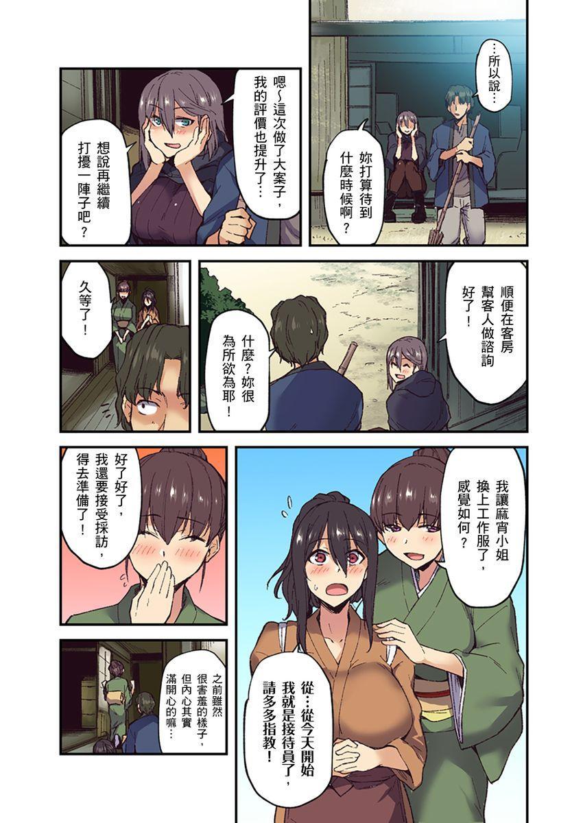 [Yonekura] Ryokan ni Sumitsuku Oppai-chan ~Nigoriyu no Naka dashi Ecchi shite mo Barenai yo ne~   旅館裡白吃白住的大奶美女幽靈~在濃濁的溫泉裡體內射精也不會被發現吧 Ch.1-10 [Chinese] 248