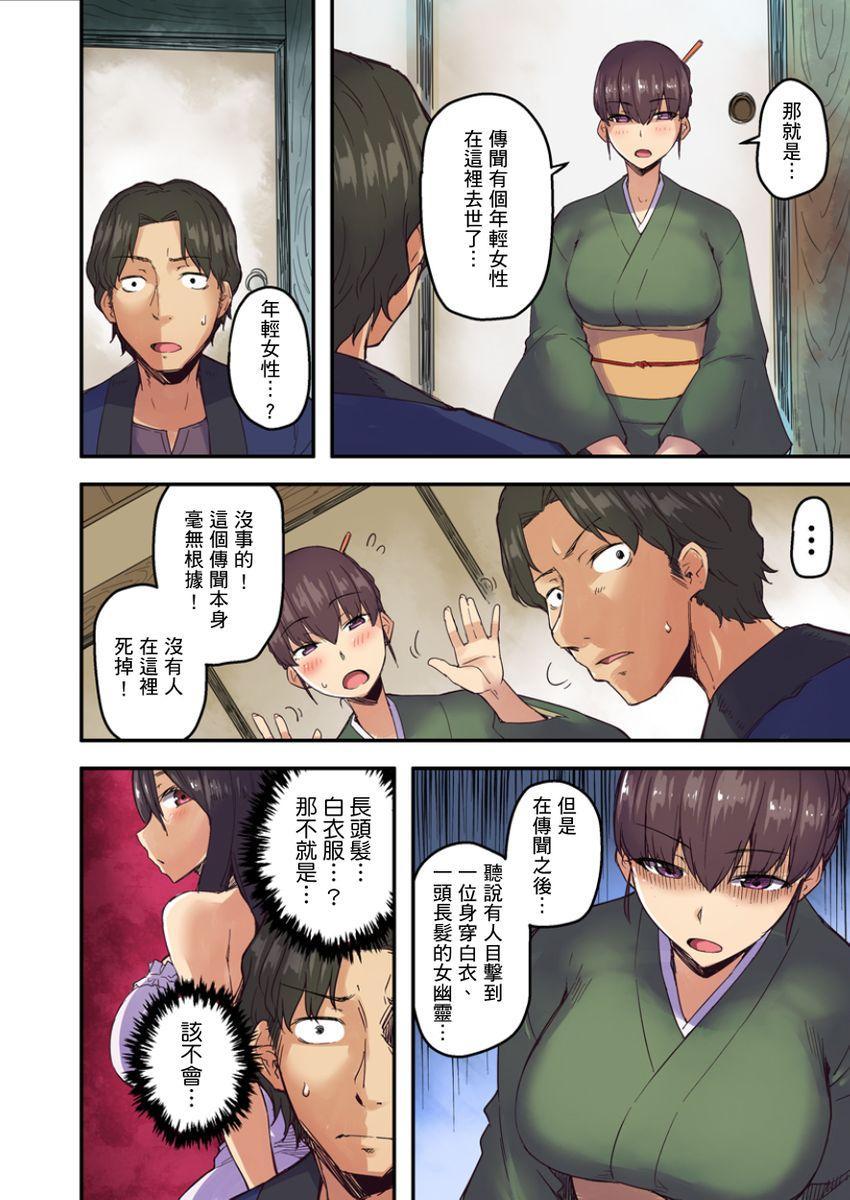 [Yonekura] Ryokan ni Sumitsuku Oppai-chan ~Nigoriyu no Naka dashi Ecchi shite mo Barenai yo ne~   旅館裡白吃白住的大奶美女幽靈~在濃濁的溫泉裡體內射精也不會被發現吧 Ch.1-10 [Chinese] 24