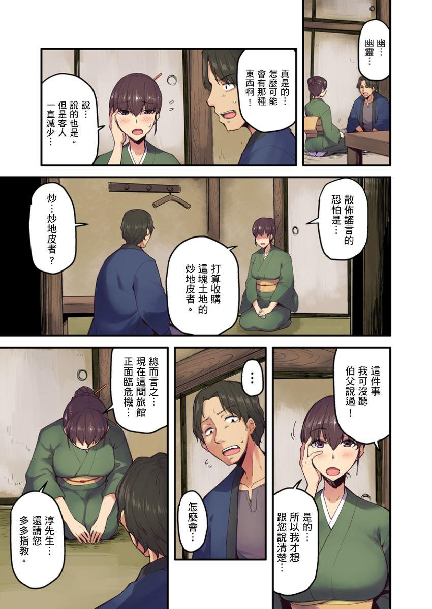 [Yonekura] Ryokan ni Sumitsuku Oppai-chan ~Nigoriyu no Naka dashi Ecchi shite mo Barenai yo ne~   旅館裡白吃白住的大奶美女幽靈~在濃濁的溫泉裡體內射精也不會被發現吧 Ch.1-10 [Chinese] 26