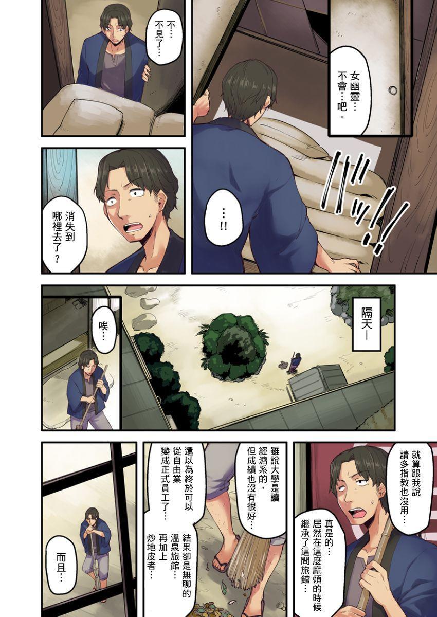 [Yonekura] Ryokan ni Sumitsuku Oppai-chan ~Nigoriyu no Naka dashi Ecchi shite mo Barenai yo ne~   旅館裡白吃白住的大奶美女幽靈~在濃濁的溫泉裡體內射精也不會被發現吧 Ch.1-10 [Chinese] 27
