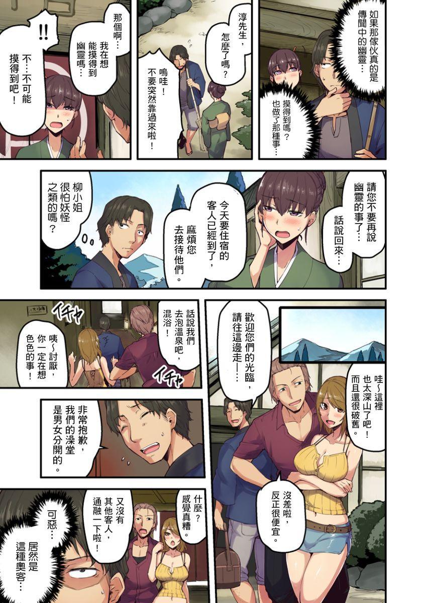 [Yonekura] Ryokan ni Sumitsuku Oppai-chan ~Nigoriyu no Naka dashi Ecchi shite mo Barenai yo ne~   旅館裡白吃白住的大奶美女幽靈~在濃濁的溫泉裡體內射精也不會被發現吧 Ch.1-10 [Chinese] 28