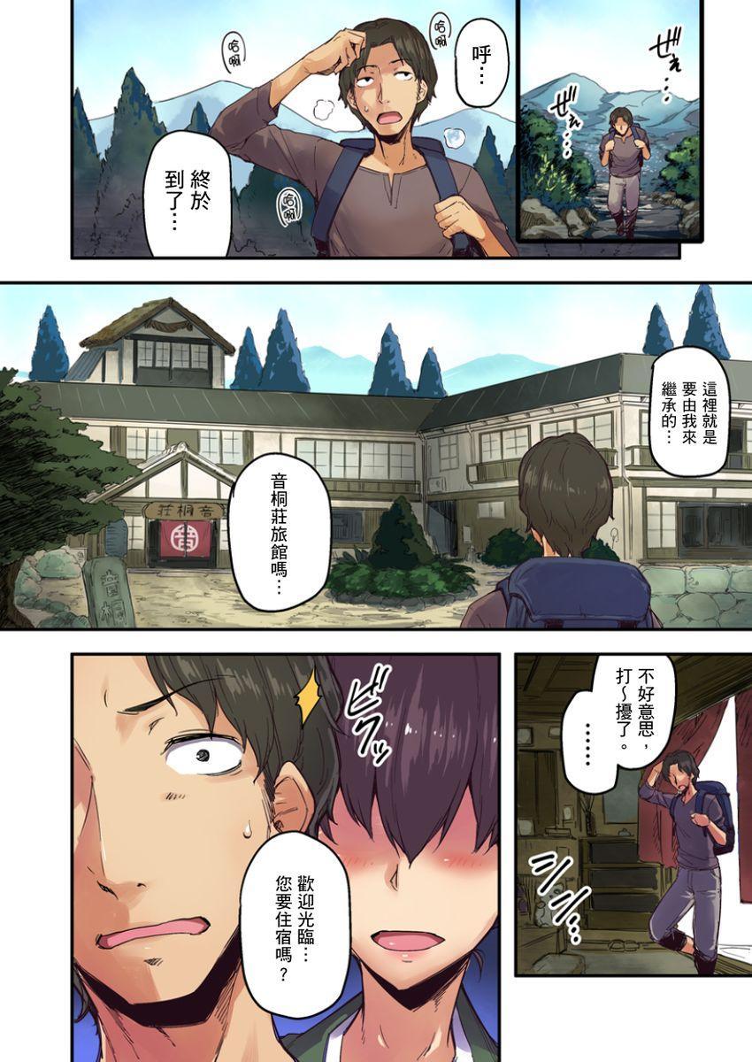 [Yonekura] Ryokan ni Sumitsuku Oppai-chan ~Nigoriyu no Naka dashi Ecchi shite mo Barenai yo ne~   旅館裡白吃白住的大奶美女幽靈~在濃濁的溫泉裡體內射精也不會被發現吧 Ch.1-10 [Chinese] 2