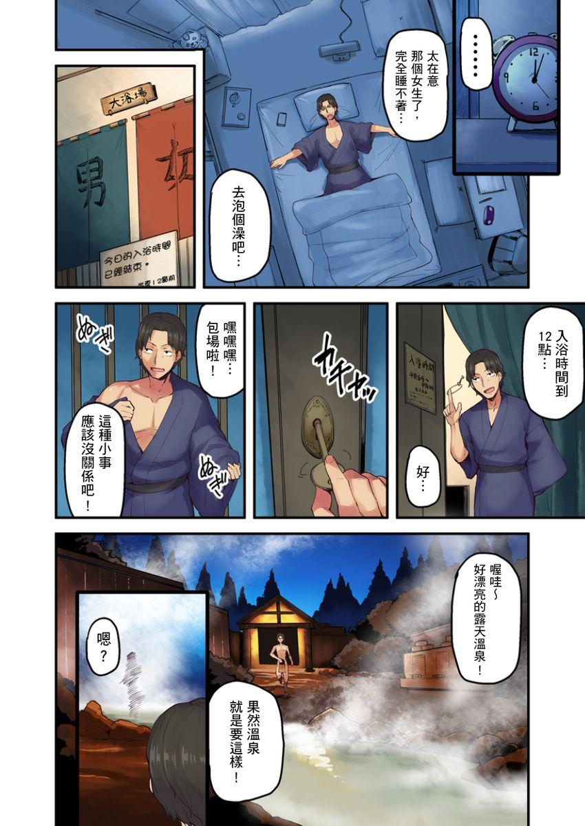 [Yonekura] Ryokan ni Sumitsuku Oppai-chan ~Nigoriyu no Naka dashi Ecchi shite mo Barenai yo ne~   旅館裡白吃白住的大奶美女幽靈~在濃濁的溫泉裡體內射精也不會被發現吧 Ch.1-10 [Chinese] 29