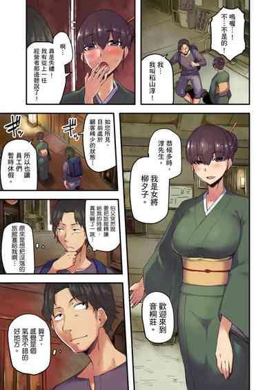 Ryokan ni Sumitsuku Oppai10 3