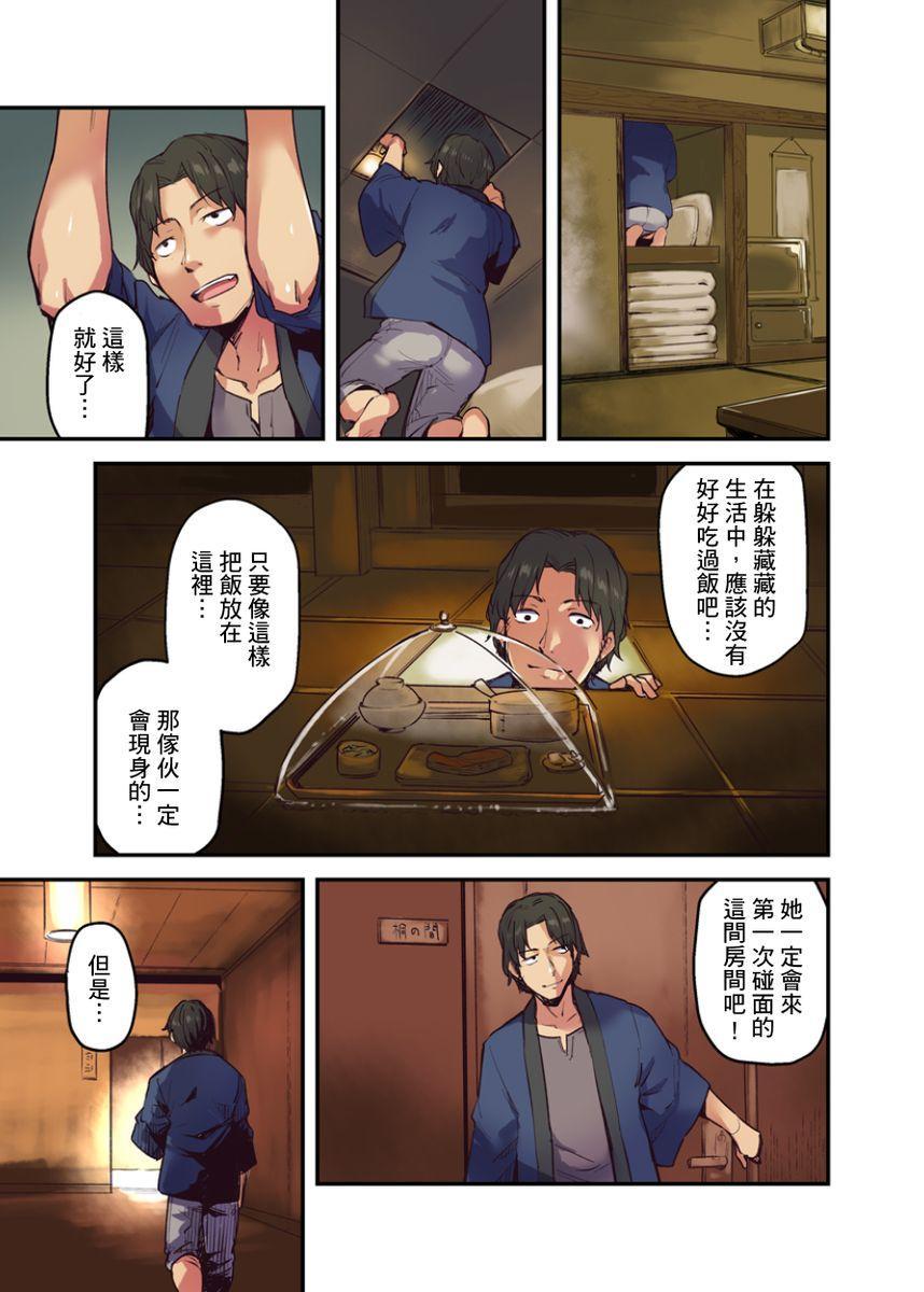 [Yonekura] Ryokan ni Sumitsuku Oppai-chan ~Nigoriyu no Naka dashi Ecchi shite mo Barenai yo ne~   旅館裡白吃白住的大奶美女幽靈~在濃濁的溫泉裡體內射精也不會被發現吧 Ch.1-10 [Chinese] 55