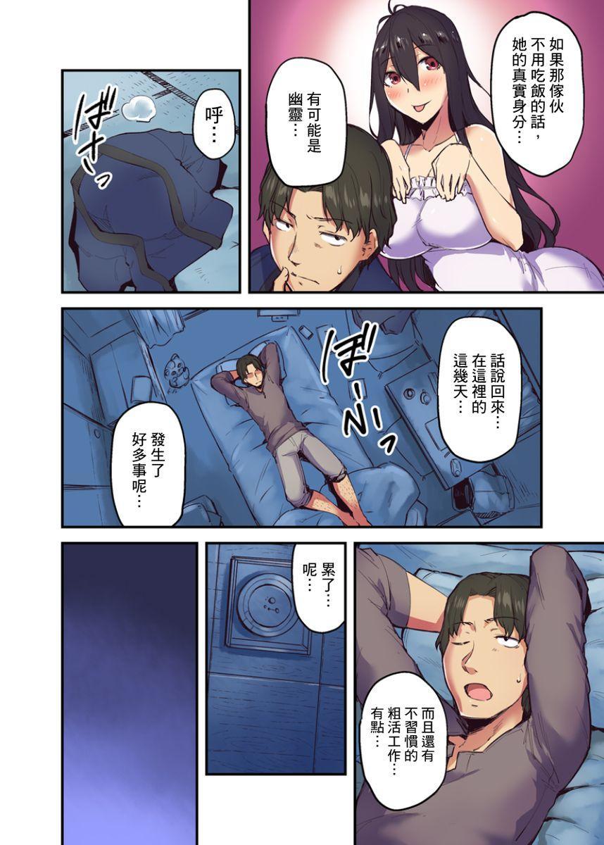 [Yonekura] Ryokan ni Sumitsuku Oppai-chan ~Nigoriyu no Naka dashi Ecchi shite mo Barenai yo ne~   旅館裡白吃白住的大奶美女幽靈~在濃濁的溫泉裡體內射精也不會被發現吧 Ch.1-10 [Chinese] 56