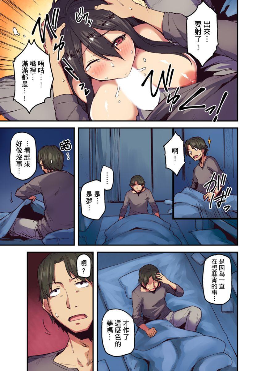 [Yonekura] Ryokan ni Sumitsuku Oppai-chan ~Nigoriyu no Naka dashi Ecchi shite mo Barenai yo ne~   旅館裡白吃白住的大奶美女幽靈~在濃濁的溫泉裡體內射精也不會被發現吧 Ch.1-10 [Chinese] 59