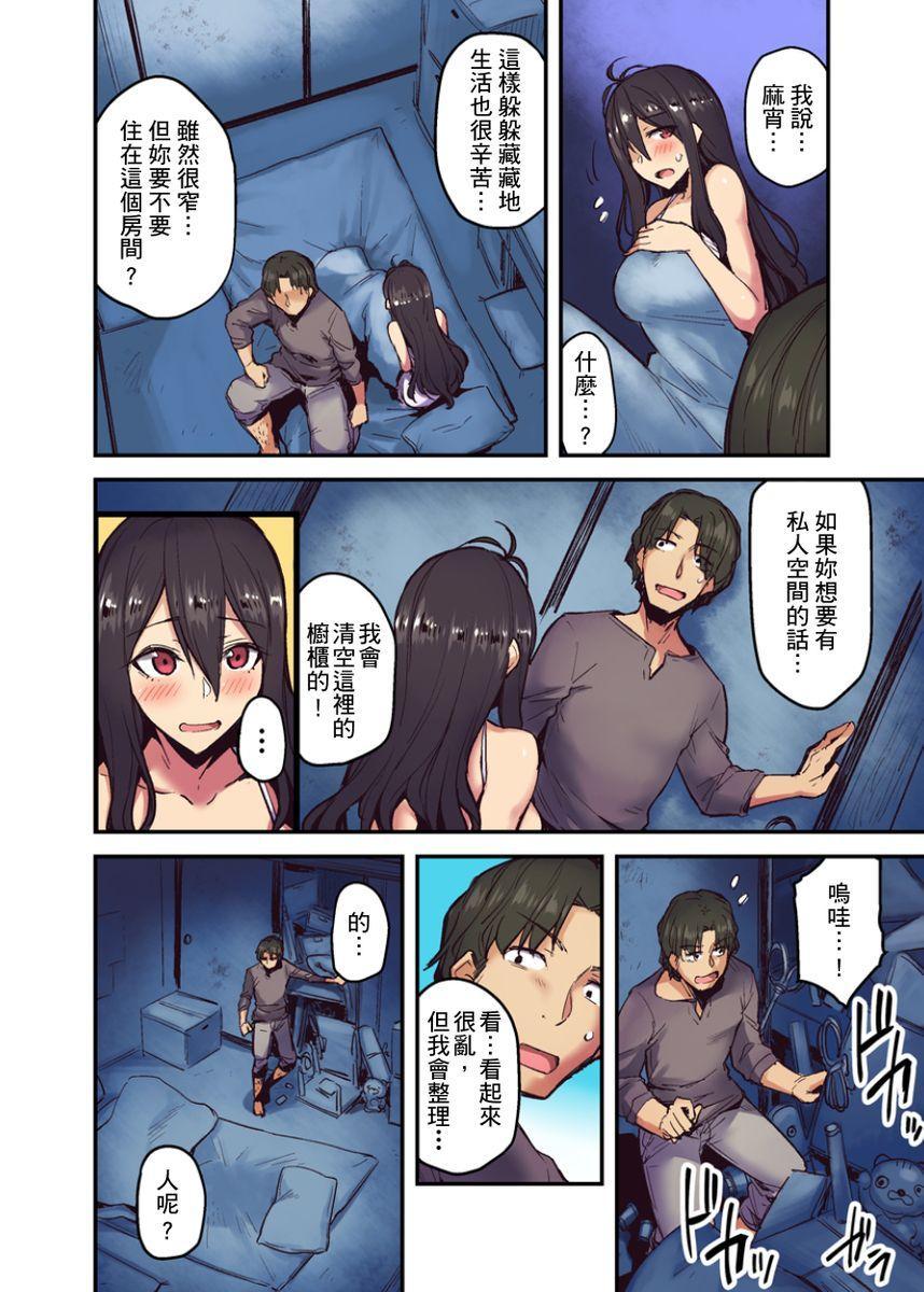 [Yonekura] Ryokan ni Sumitsuku Oppai-chan ~Nigoriyu no Naka dashi Ecchi shite mo Barenai yo ne~   旅館裡白吃白住的大奶美女幽靈~在濃濁的溫泉裡體內射精也不會被發現吧 Ch.1-10 [Chinese] 74