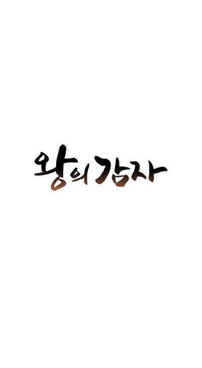 王的土豆 01 Chinese 6