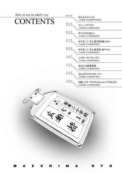 Otona no Omocha no Tsukaikata   大人的玩具的使用方法 3