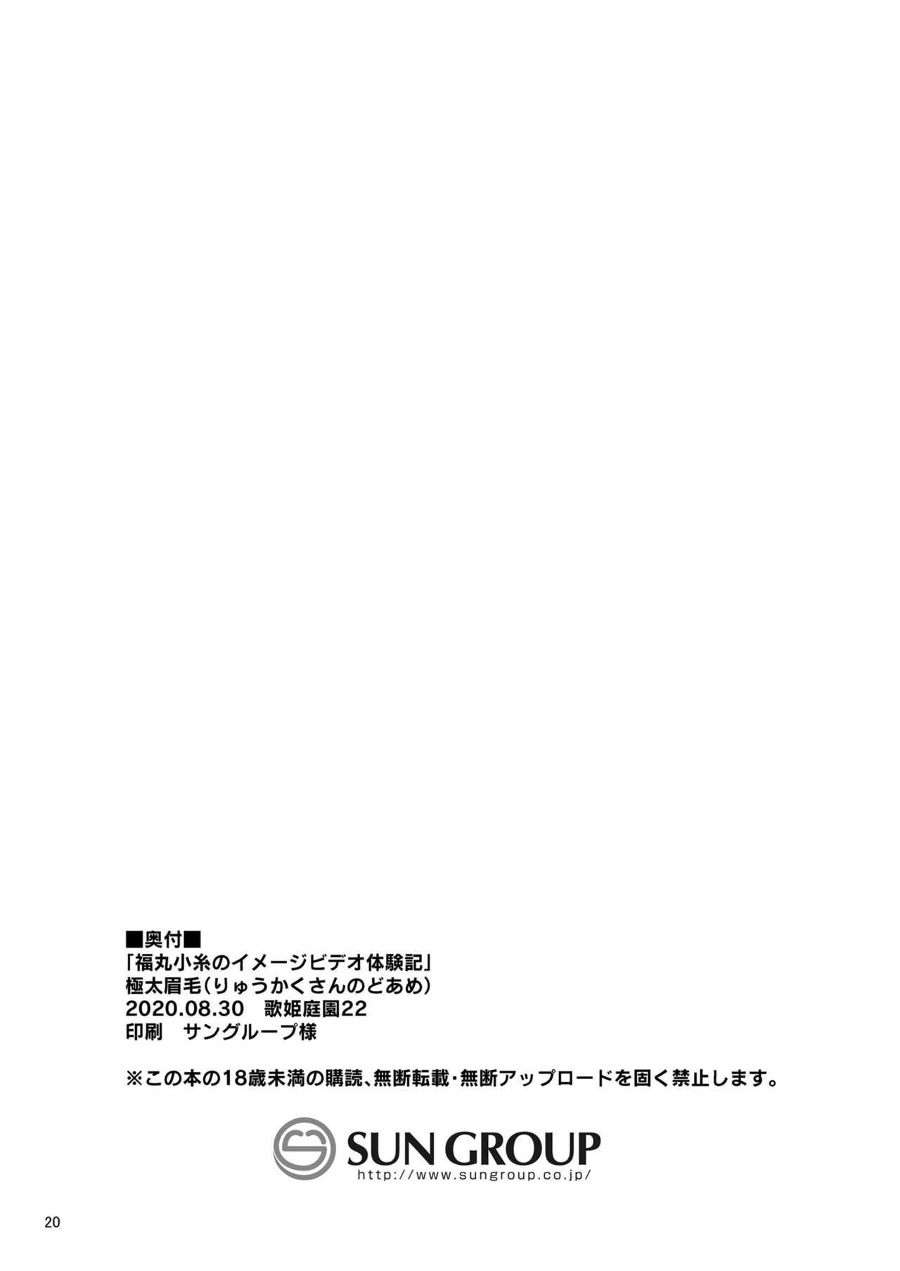 Fukumaru Koito no Image Video Taikenki 20
