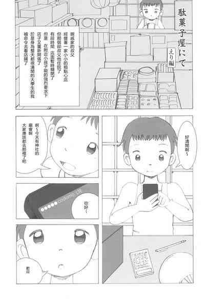 Dagashiya Nite Honpen 5