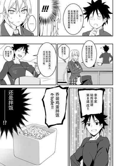 Erina-sama no Secret Recipe | Erina's Secret Recipe 5