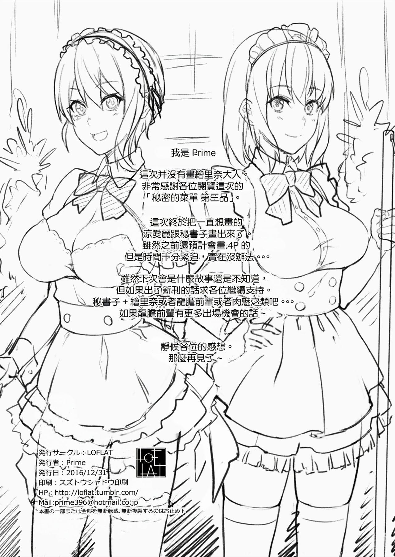 Secret Recipe 3-shiname 22