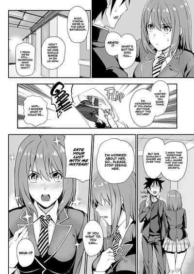 Secret Recipe 3-shiname | Secret Recipe vol. 3 2