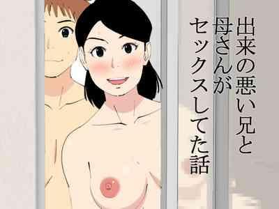 Deki no Warui Ani to Kaa-san ga Sex Shiteta Hanashi 0