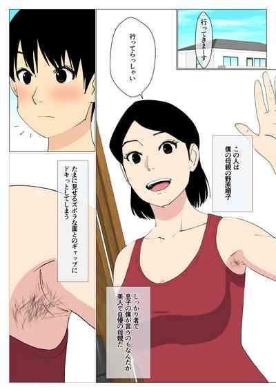 Deki no Warui Ani to Kaa-san ga Sex Shiteta Hanashi 1