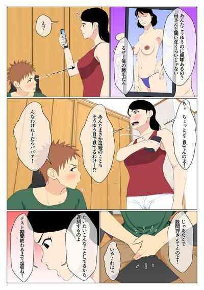 Deki no Warui Ani to Kaa-san ga Sex Shiteta Hanashi 4