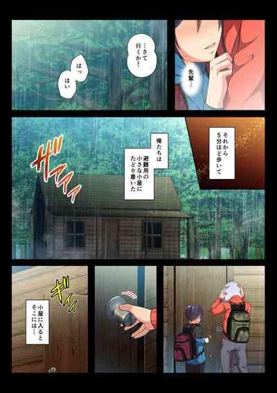 Mob BL ~ teikō dekinai jōkyō de i ka saretsuzukeru danshitachi ~ sorahen 6