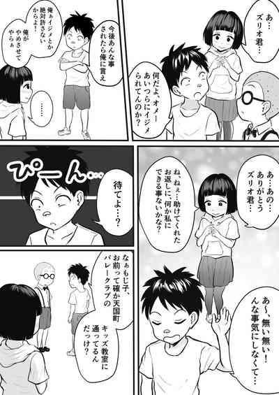 Tensai Onna Tō to Shi Mojiko no Kamera Sennyū Misshon! 2