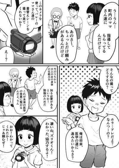 Tensai Onna Tō to Shi Mojiko no Kamera Sennyū Misshon! 3