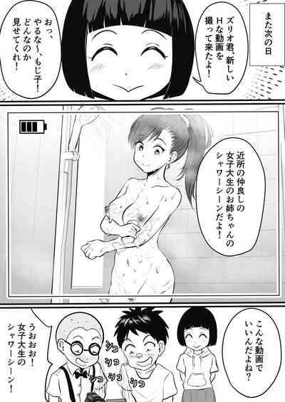 Tensai Onna Tō to Shi Mojiko no Kamera Sennyū Misshon! 7